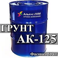 Грунт Эмаль АК-125 ОЦМ