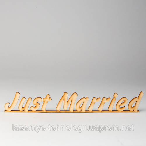 "Слова из дерева ""Just Married"""