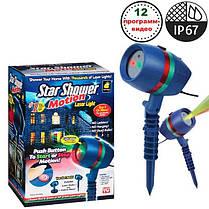 Лазерний вуличний проектор Star Shower Motion, фото 3
