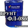 Грунт ФЛ-086 для грунтування деталей з алюмінієвих сплавів і сталі