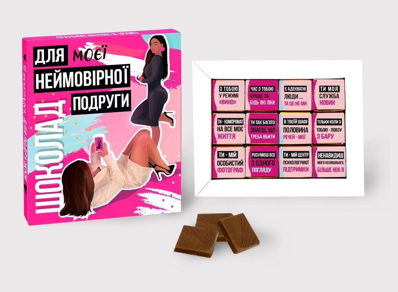 """Шоколадный подарочный набор """"Для неймовірної подруги"""" 60г"""