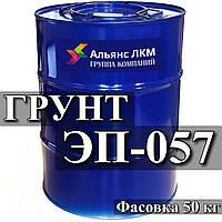 Грунт ЕП-057 Для протекторного захисту чорних металів (металоконструкцій, залізничного