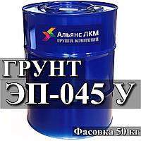 Грунтовка ЭП 045У предназначена для грунтования металлических поверхностей изделий в целях защиты