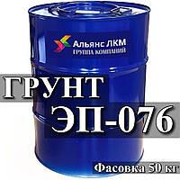 Грунт ЭП-076 для грунтование изделий из сталей, магниевых и титановых сплавов