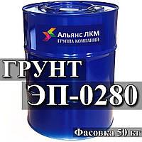 Грунтовка ЭП-0280 для металлической поверхности, автомобильного транспорта