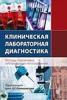 Камышников Клиническая лабораторная диагностика. Методы и трактовка лабораторных исследований
