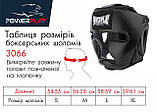 Боксерський шолом тренувальний PowerPlay 3066 PU + Amara Чорний M, фото 10