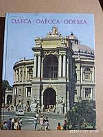 Одеса Одесса Odessa