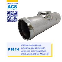 Вставка для датчика включения вентилятора, Р181Ч