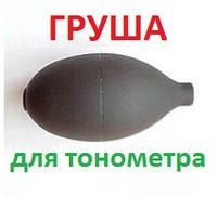 Груша для тонометра стандартная (с пластиковым клапаном)
