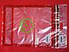 Сейф-пакети прозорі 250х400мм з ручкою, фото 2