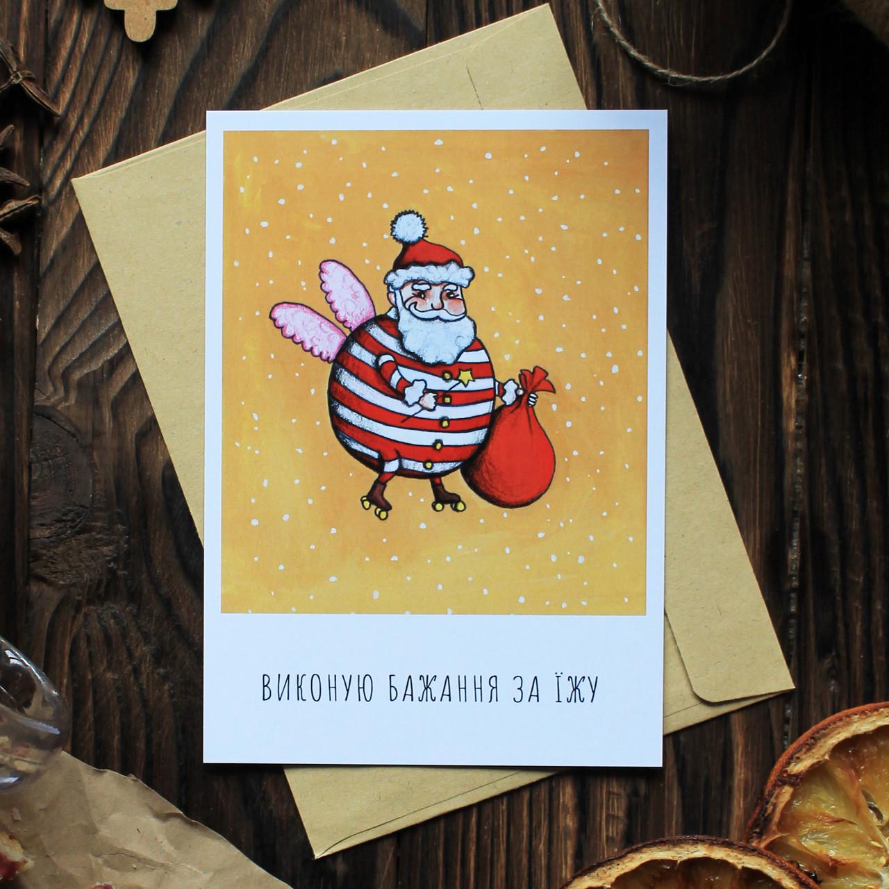 """Открытка """"Виконую бажання за їжу"""". Новогодняя открытка. Three Bananas Новый год"""