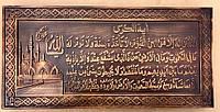 Сура из Корана резная из дерева, аят «Аль-Курси»