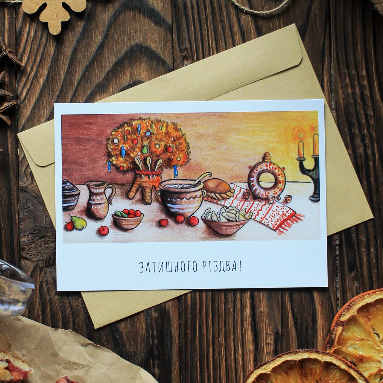 """Открытка """"Затишного різдва"""". Рождественская открытка. Three Bananas Новый год"""