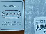 Защитное стекло на камеру Tempered Glass Screen Protector    iPhone Xs Max   6,5, фото 2