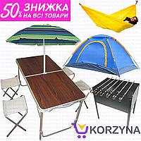 Стол,столик для пикника folding table со стульями складной-раскладной, садовый мангал,гамак,зонт,палатка