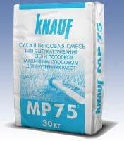 Штукатурная смесь для машинного нанесения на гипсовой основе КНАУФ-MP 75, 30 кг