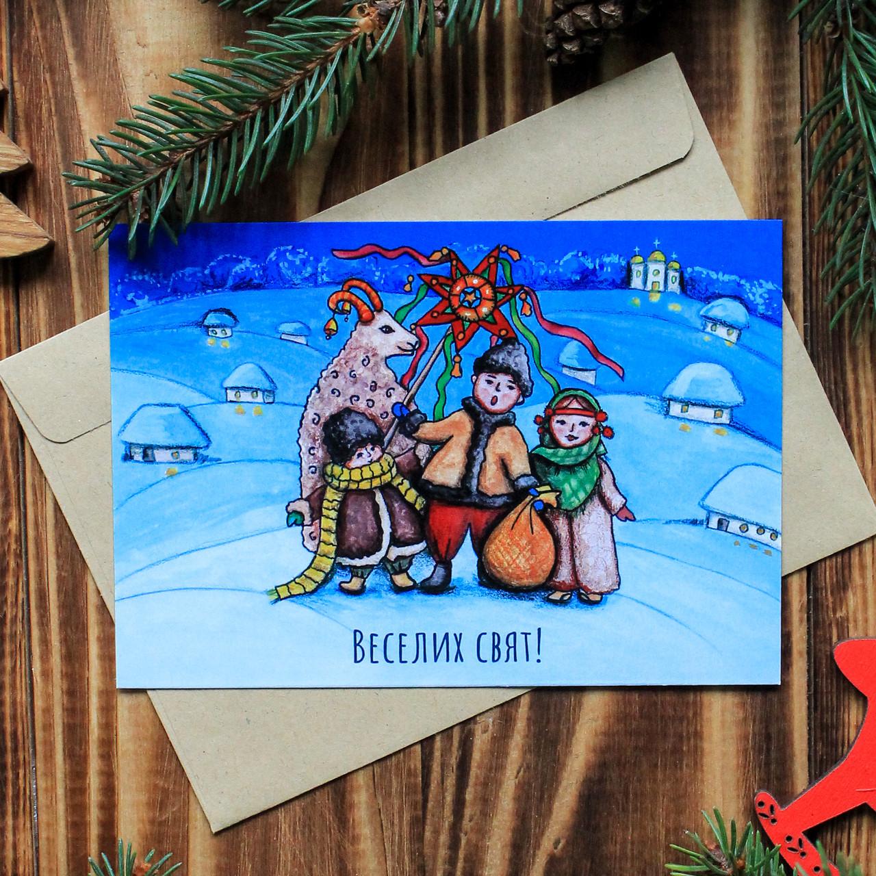 """Открытка """"Веселих свят!"""". Новогодняя открытка. Three Bananas Новый год, Рождество"""