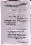 ДПА 2021 (ГИА) Сборник заданий для проведения итоговых контрольных работ 4 класс Лапшина (Освіта), фото 4