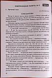 ДПА 2021 (ГИА) Сборник заданий для проведения итоговых контрольных работ 4 класс Лапшина (Освіта), фото 3