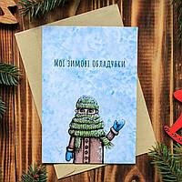 "Открытка ""Мої зимові обладунки"". Новогодняя открытка. Three Bananas Новый год, фото 1"