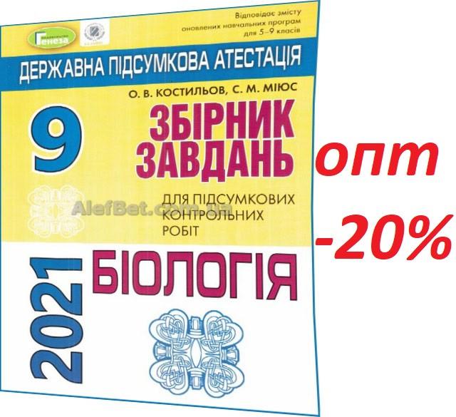 9 клас / ДПА 2021 / Біологія. Збірник завдань / Костильов, Міюс / Генеза