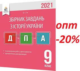 9 клас / ДПА 2021 / Історія України. Збірник завдань / Гук / Освіта