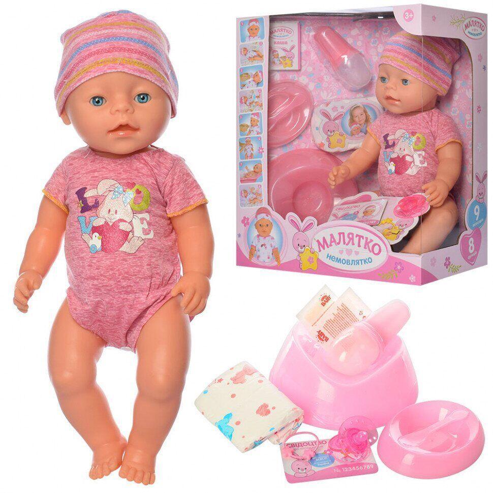 Пупс Baby Born BL023L-S-UA с аксессуарами