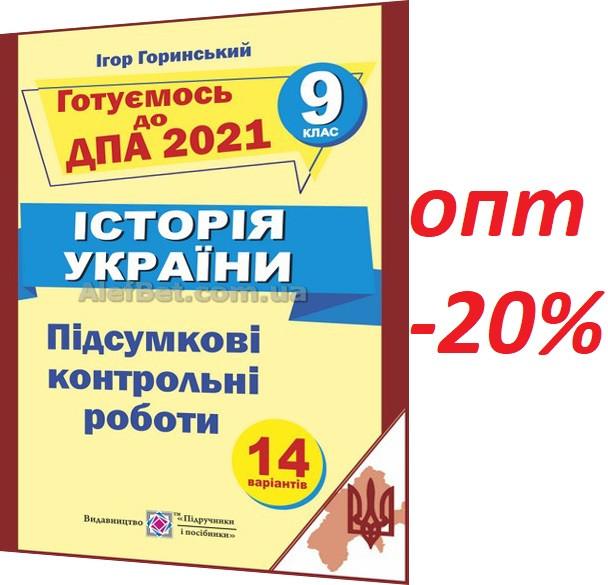 9 клас / ДПА 2021 / Історія України. Підсумкові контрольні роботи / Горинський / ПІП