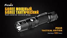 Ліхтар ручний Fenix PD35 TAC XP-L