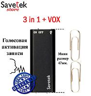 Міні диктофон Savetek 200 з активацією голосом , Mp3, VOX, 12 годин запису (Оригінал)