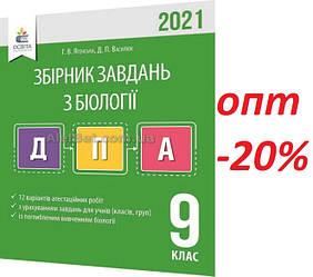 9 клас / ДПА 2021 / Біологія. Збірник завдань / Ягенська, Василюк / Освіта