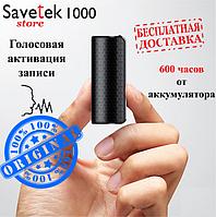 Диктофон Savetek 1000 с голосовой активацией записи (600 часов работы) 8ГБ Оригинал