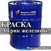 Сурик железный Фасовка 50кг