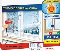 Термопленка для окон «Третье стекло» 1.1*6 м. Германия ! Энергосберегающая пленка для утепление окон 20 мк.