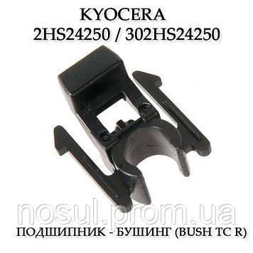 Подшипник правый вала транспортировки Kyocera 2HS24250 / 302HS24250 бушинг (BUSH TC R) вала переноса правый