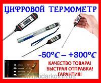 Термометр - прибор для измерения температуры среды, которая его окружает.