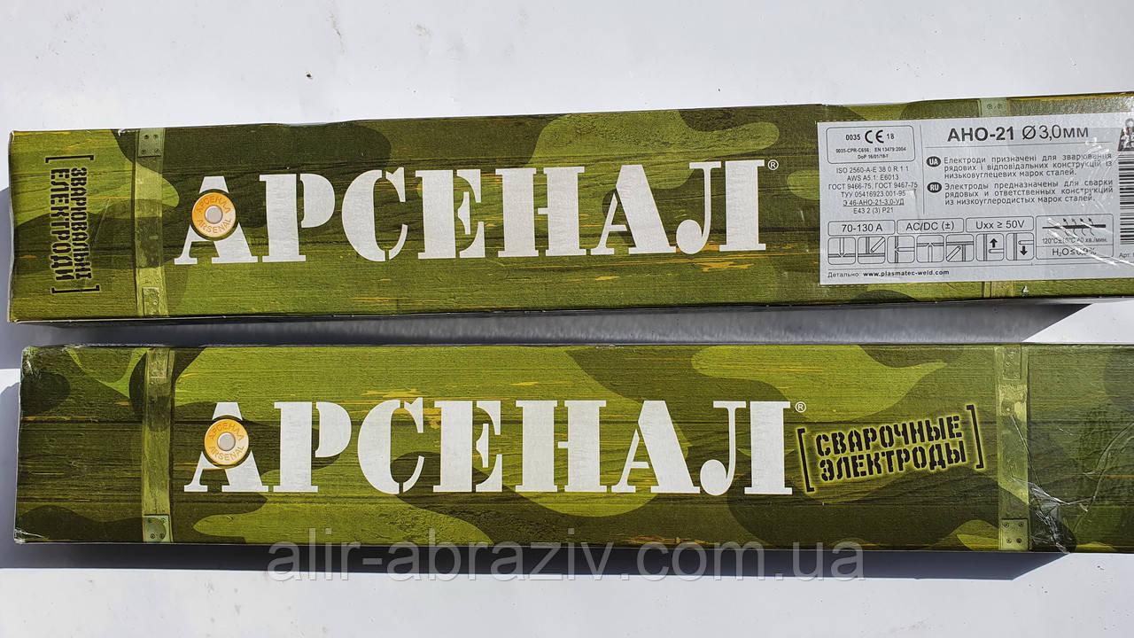 "Електроди МР-3 ""Arsenal"" D-4 mm. (пачка 5 кг)"
