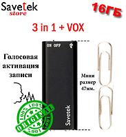 Мини диктофон Savetek 200 с активацией голосом , Mp3, VOX, 12 часов записи (Оригинал) 16 Gb