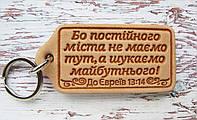 Брелок для ключів Бо постійного міста не маємо... християнський сувенір, фото 1
