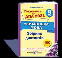 ДПА 2021. Збірник диктантів з української мови. 9 клас.