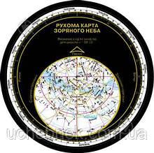 Рухома карта зоряного неба Авт: Пришляк М. Ранок