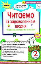 Читаємо із задоволенням щодня Українська мова та читання 2 клас НУШ Гайова Л. Оріон