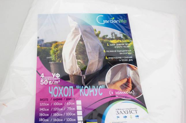 """Чохол """"Конус"""" з замком  для рослин 250 x 160 x 100 см - Gardenlife, фото 2"""