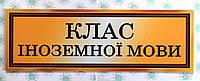 Табличка Класс иностранного языка