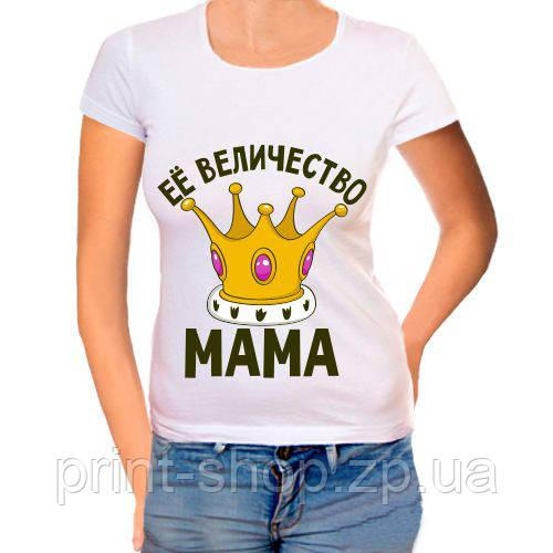 Футболка Ее величество Мама