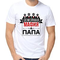 Семейные футболки для троих семейная мафия папа