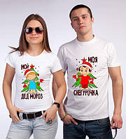 Святкові футболки / Парні футболки на подарунок