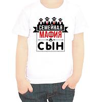 Одинаковые футболки для всей семьи семейная мафия сын