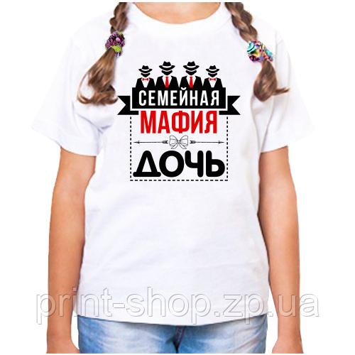 Сімейні футболки прикольні сімейна мафія дочка